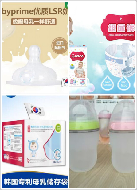 Mother and Baby Products Add New Product